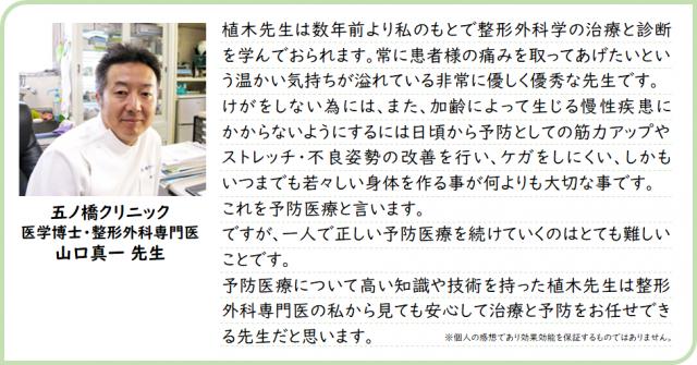 医学博士 山口先生