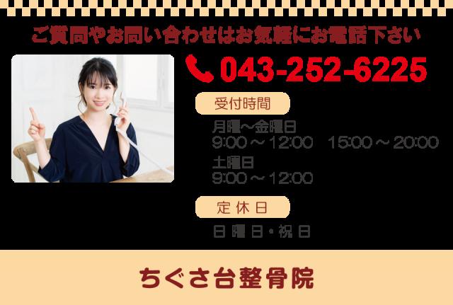 お電話ください 043-252-6225